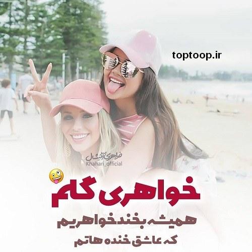 عکس متن دار با مضمون خواهری گلم تو فقط بخند