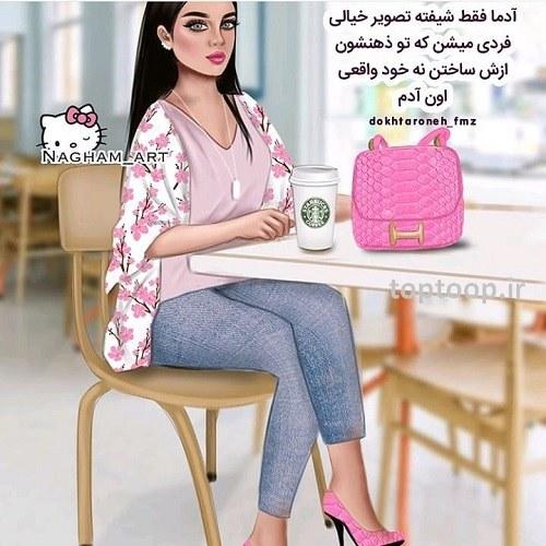 عکس نوشته دخترونه باحال98