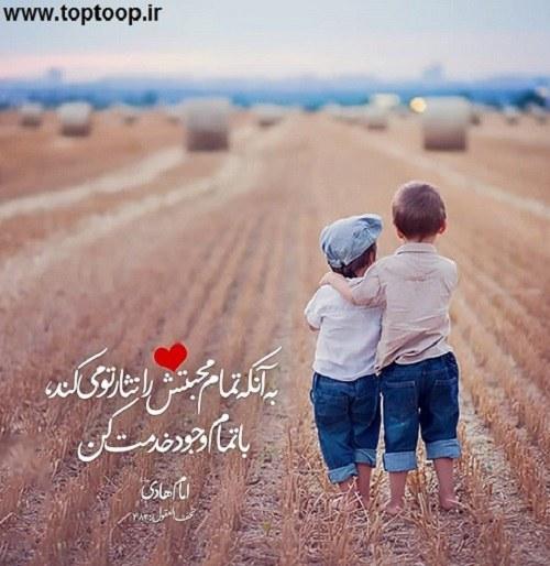 عکس نوشته در مورد محبت به دیگران