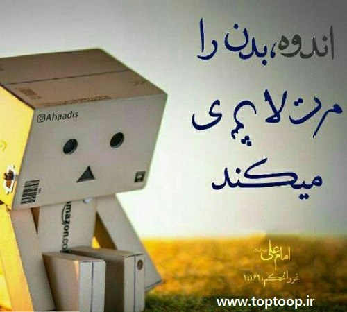 عکس نوشته متلاشی