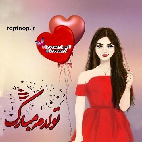 عکس نوشته تولدم مبارک به سبک دخترونه بادکنک قرمز در دست