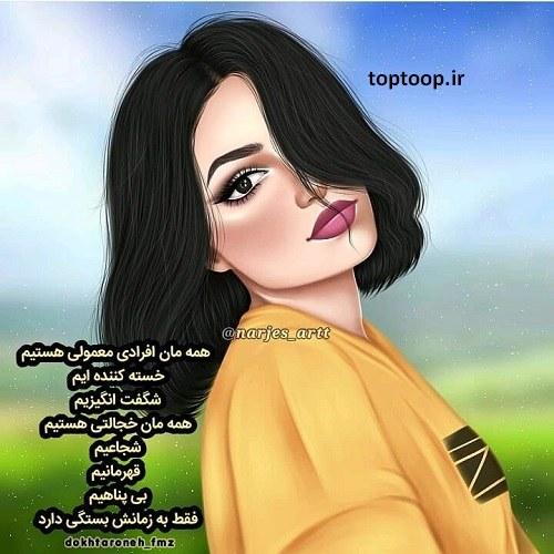 عکس نوشته کارتونی درباره دخترهای معمولی