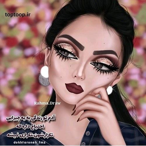 عکس نوشته دخترونه 2019جدید