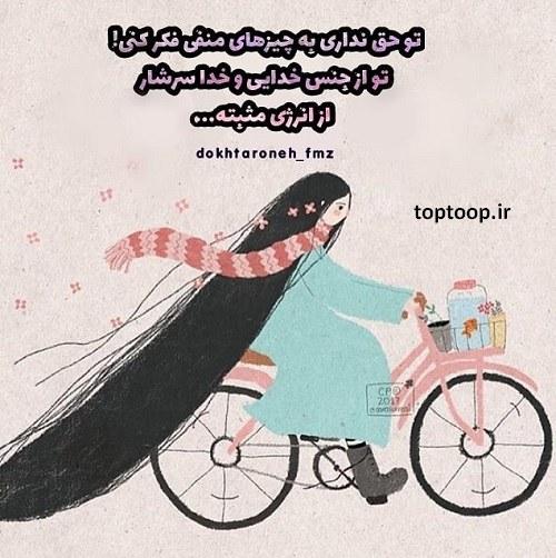 عکس نوشته دخترونه انرژی مثبت