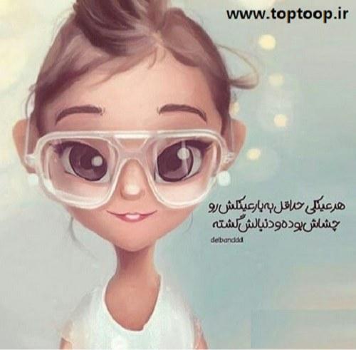 عکس نوشته دختر باید عینکی باشه