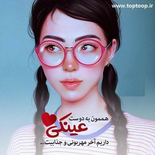 عکس نوشته درمورد دختر عینکی
