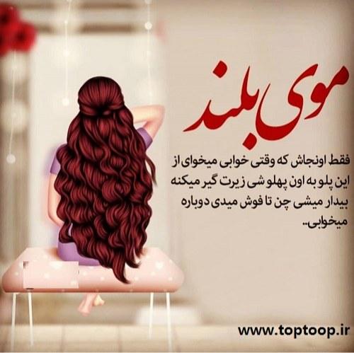 عکس نوشته دختر با موهای بلند مشکی