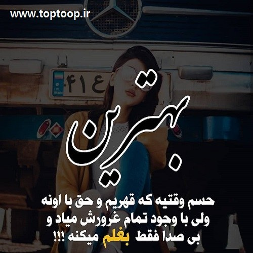 عکس نوشته بغلم کن