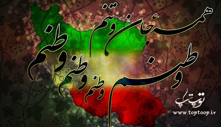 شعر زیبا درباره ی وطنم ایران
