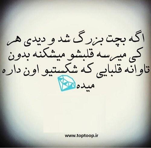 عکس نوشته دل شکسته از دوست