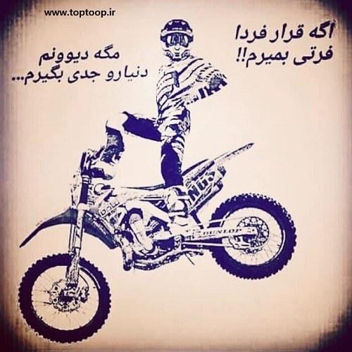 عکس نوشته دیوونه ام