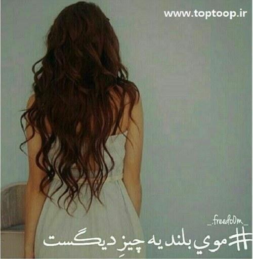 عکس نوشته راجب دختر مو بلند
