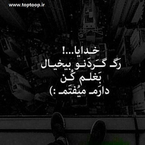 عکس نوشته ی بغلم کن