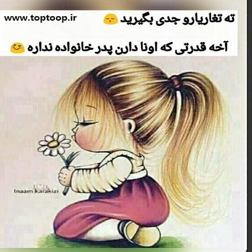 عکس نوشته برای بچه های ته تغاری