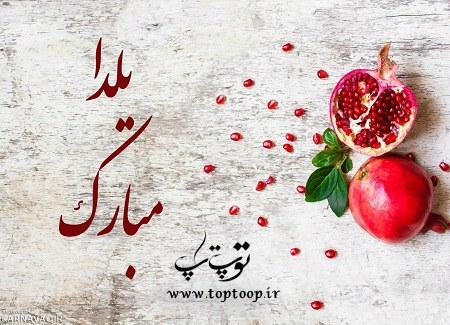 شعر درباره شب یلدا کوتاه