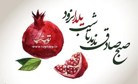 اشعار شب یلدایی