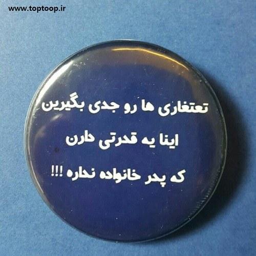 عکس نوشته ته تغاری