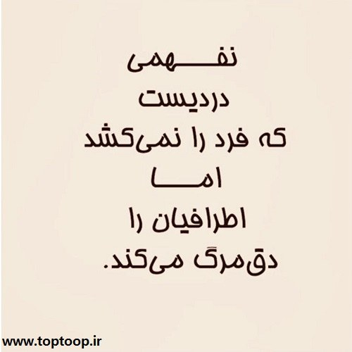 عکس نوشته دق