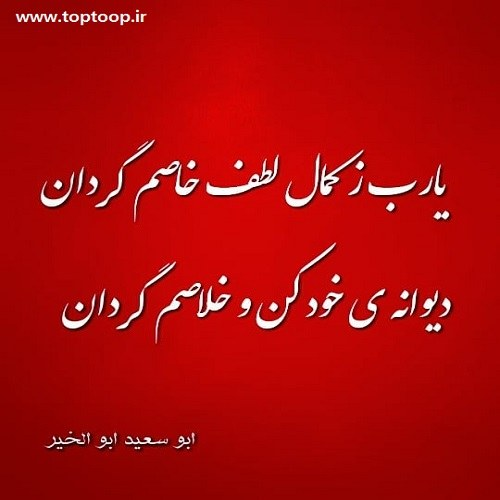 عکس نوشته ی یا رب نظر تو برنگردد