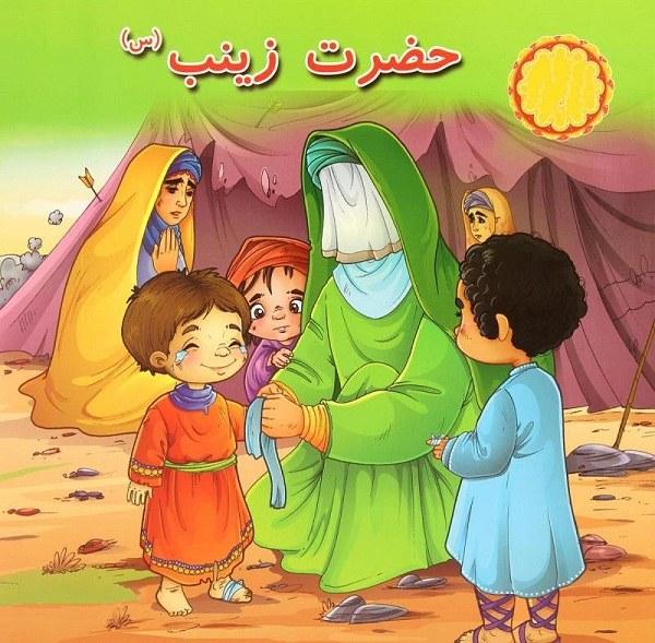 داستان کودکانه زندگی نامه حضرت زینب