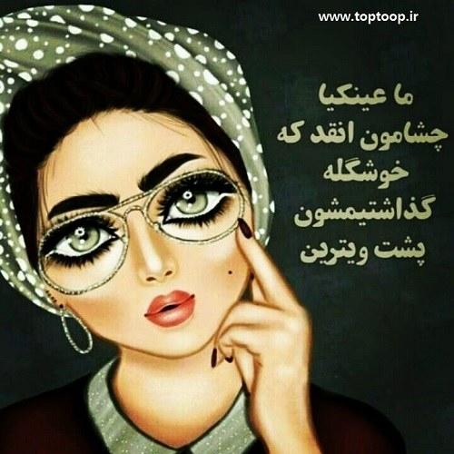 عکس نوشته درباره دختر عینکی