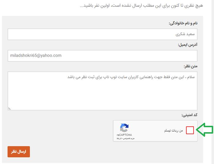 ثبت کامنت در توپ تاپ