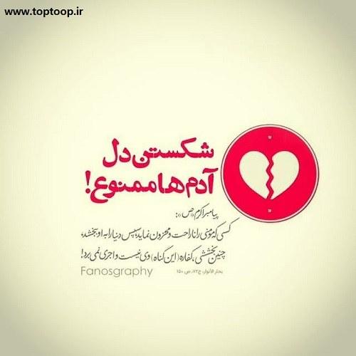 عکس نوشته دل شکستن هنر نمیباشد