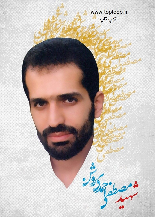 چگونگی شهادت مصطفی احمدی روشن