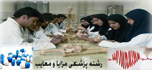 درباره رشته پزشکی در کشور ایران