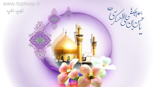 جملات زیبای تبریک ولادت امام حسن عسگری همراه عکس