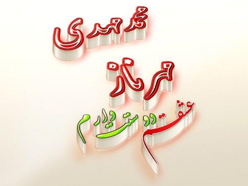 عکس اسم محمدمهدی و مهرناز