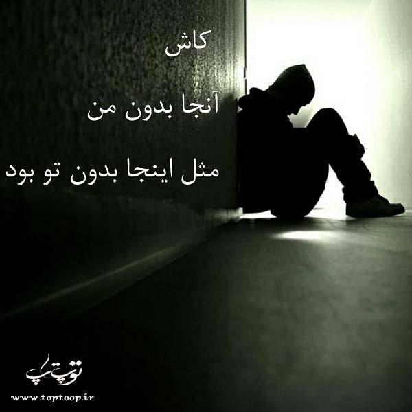 عکس نوشته بدون من خوشه