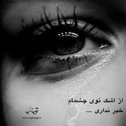 عکس نوشته از اشک من خبر نداری