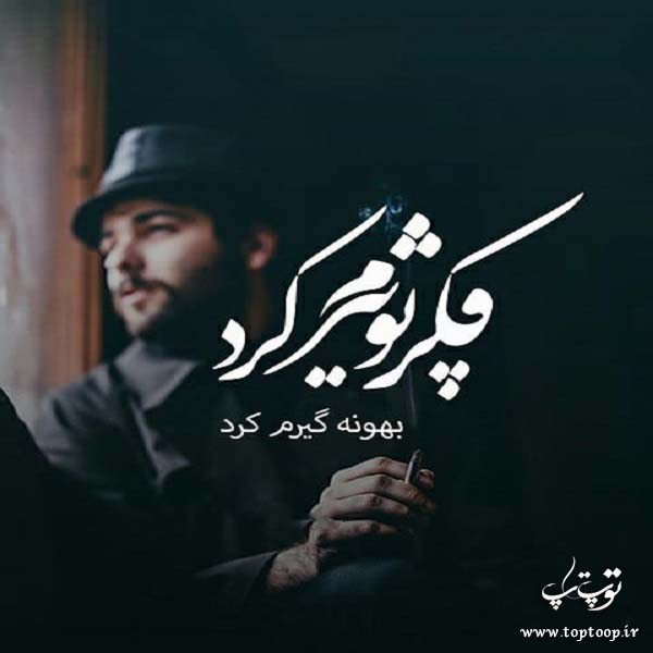 عکس نوشته اهنگ فکر تو محسن یگانه