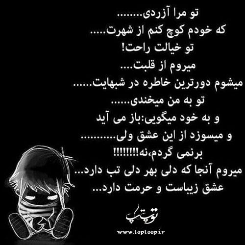 شعر نوشته آزردی مرا