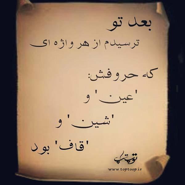 نوشته های بعد از تو