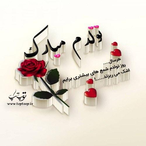 عکس نوشته های مختلف با موضوع تولدم مبارک همراه با جملکس های شیرین و جذاب
