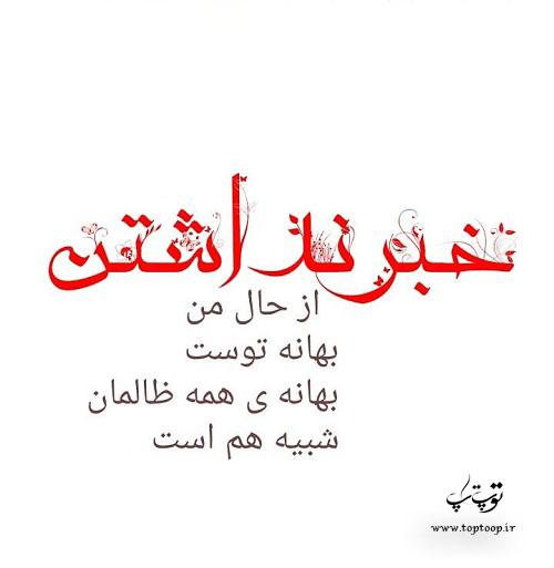 عکس نوشته خبر نداری