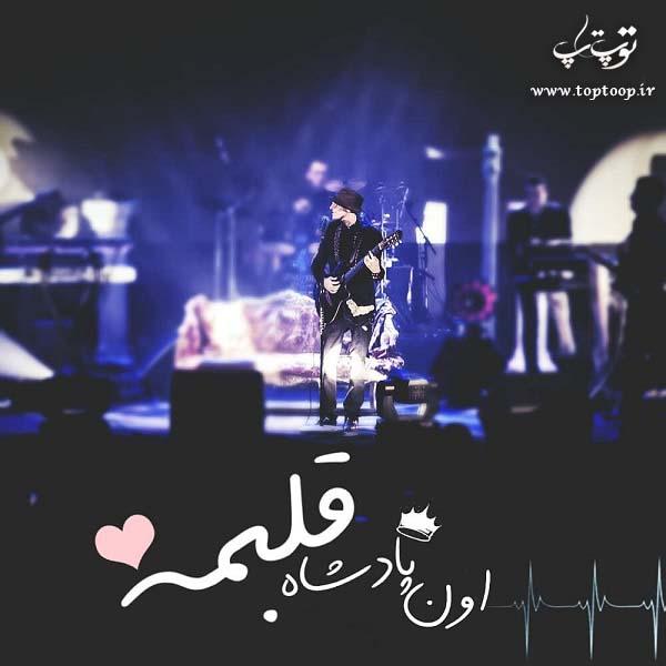 عکس نوشته اون پادشاه قلبمه