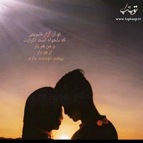 عکس نوشته عشق دلخواه