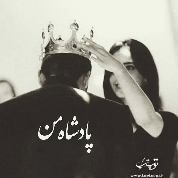 پادشاه قلبمی