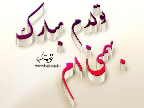 عکس نوشته تولدم مبارک
