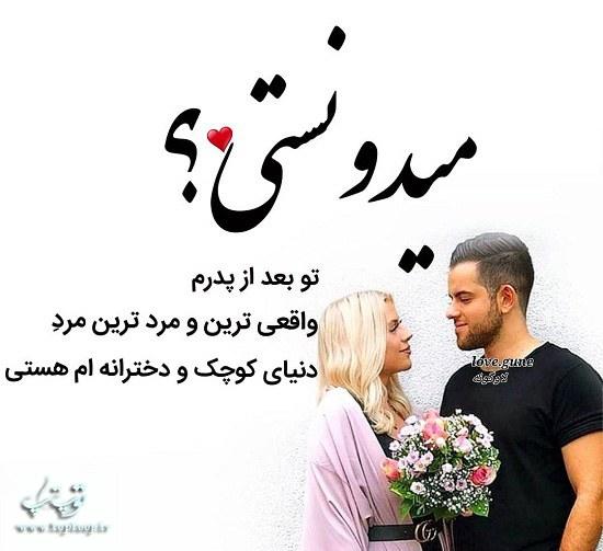 عکس 2 نفره رمانتیک ، عکس لاکچری زن و مرد برای پروفایل ، عکس نوشته دونفره لاکچری سری 2