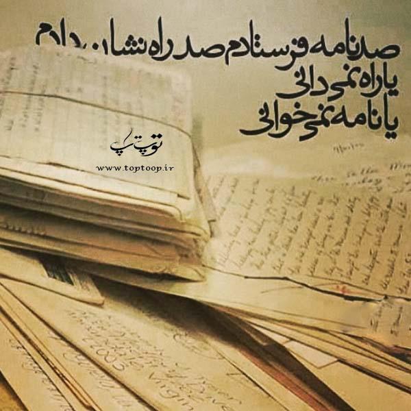 عکس نوشته نامه فرستادم ، شعر مولانا ،شعر گرافی 98