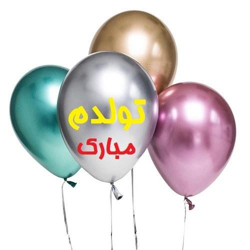 تبریک تولد به خودم