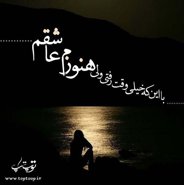عکس نوشته هنوزم دوستم داری