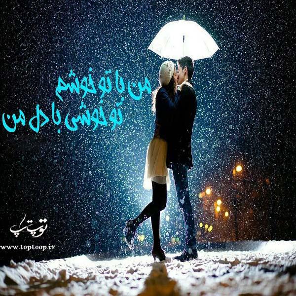 عکس نوشته من با تو خوشم