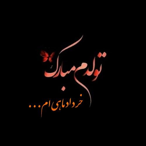 تولدم مبارک خرداد ماهی ام