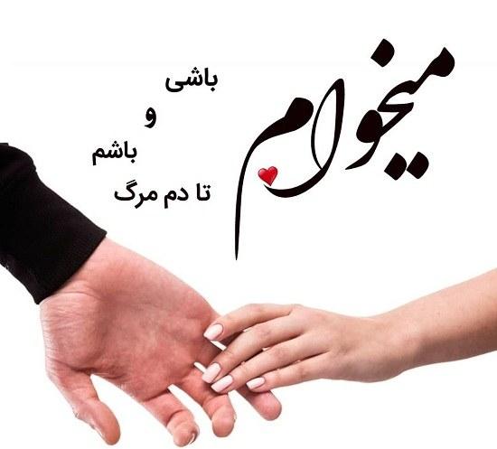 عکسهای قشنگ و خیلی لاکچری دونفره ایرانی