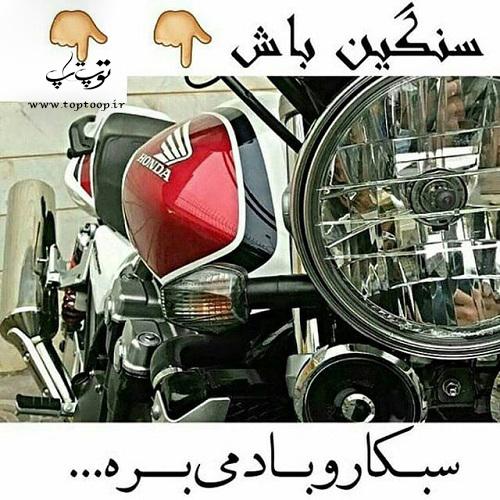 عکس نوشته سرسنگین باش